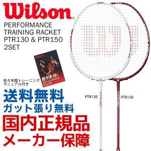 ウイルソン Wilson バドミントンバドミントンラケット  パフォーマンストレーニングラケット PTR130 & PTR150 2本SET ガット張り上げ済み WRT880306|sportsjapan
