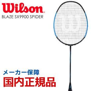 ウイルソン Wilson バドミントンバドミントンラケット  BLAZE SX9900 SPIDER ブレイズ SX9900 スパイダー WRT8824202|sportsjapan