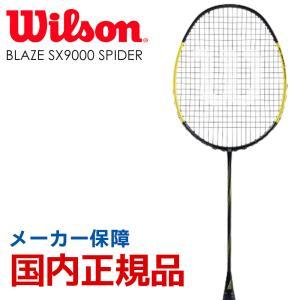 ウイルソン Wilson バドミントンバドミントンラケット  BLAZE SX9000 SPIDER ブレイズ SX9000 スパイダー WRT8825202|sportsjapan