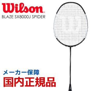 ウイルソン Wilson バドミントンバドミントンラケット  BLAZE SX8000J SPIDER ブレイズ SX8000J スパイダー WRT8827202『即日出荷』|sportsjapan