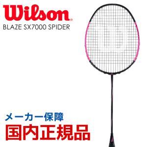 ウイルソン Wilson バドミントンバドミントンラケット  BLAZE SX7000 SPIDER ブレイズ SX7000 スパイダー WRT8830202『即日出荷』|sportsjapan