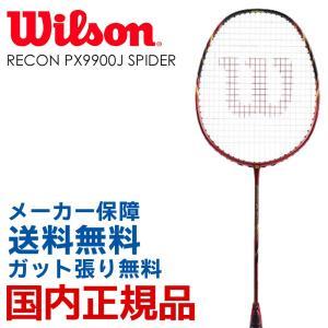 ウイルソン Wilson バドミントンバドミントンラケット  RECON PX9900J SPIDER レコン PX9900J スパイダー WRT8831202 6月発売予定※予約|sportsjapan