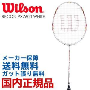 ウイルソン Wilson バドミントンバドミントンラケット  RECON PX7600 WHITE レコン PX7600 ホワイト WRT8832202|sportsjapan