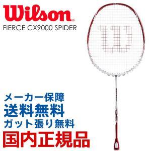 ウイルソン Wilson バドミントンバドミントンラケット  FIERCE CX9000 SPIDER フィアース CX9000 スパイダー WRT8865202|sportsjapan