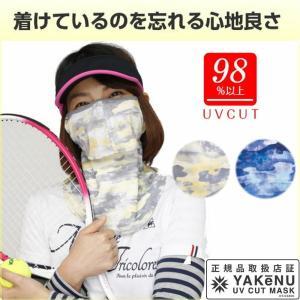 『即日出荷』日焼け防止 UVカットマスク ヤケーヌフィット ノーマル フェイスカバー ネックカバー 顔 首 日焼け対策 日焼け防止 紫外線対策 UV対策|sportsjapan
