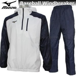 Mizuno ミズノ Baseball ハーフジップ 裏メッシュ ウィンドブレーカー 上下 12JE7V85 01 12JF7W86 14 ホワイト×ネイビー|sportsjima