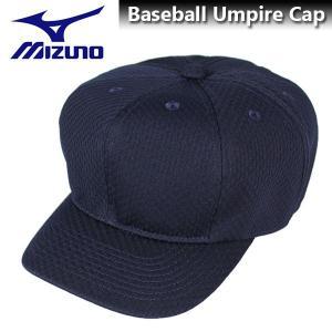 MIZUNO ミズノ 高校野球/ボーイズリーグ 審判員用キャップ(八方/球審用)52BA82414 ネイビー|sportsjima