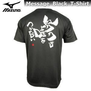 mizuno ミズノ 半袖 メッセージ Tシャツ 87WT210 ブラック 【努力は嘘をつかない】