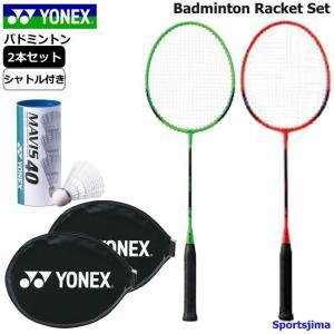 バドミントン ラケット ヨネックス バドミントンラケット 2本 シャトル ナイロン 3個 YONEX 初心者 試合 アウトドア レジャー 練習 部活