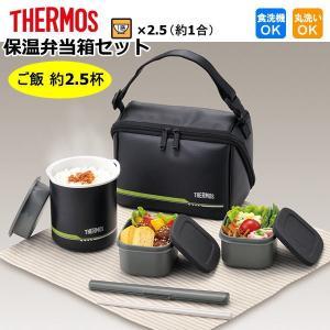 THERMOS サーモス 保温 弁当箱 ご飯 約1合 DBQ502  寒くなってきました。 部活アス...