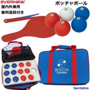 ボッチャ ボール セット エバニュー ETE039 ボッチャボール3 日本製 ボール13個 審判道具...