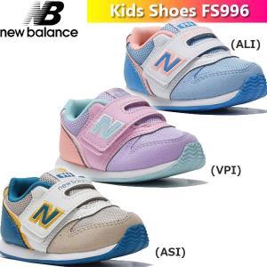 New Balance ニューバランス キッズシューズ スニーカー FS996 ◆パステルカラー3色|sportsjima