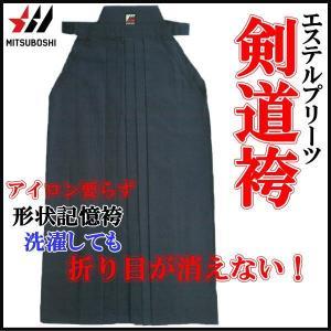 剣道着 袴 ミツボシ MITSUBOSHI エステルプリーツ  ハカマ 形状記憶袴 H100 ネイビ...
