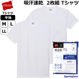 ヘインズ Tシャツ メンズ トレーニングウェア 半袖 シャツ 部活魂 2枚組 HM1-G704 吸汗速乾 ゆうパケット可 スポーツ スポーツウェア ゆうパケット可|sportsjima