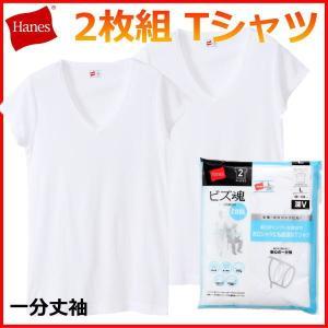 Tシャツ メンズ ヘインズ Hanes 半袖 深Vネック  一分丈シャツ ビズ魂 2枚組 HM1-M...