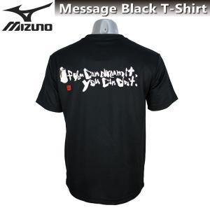 MIZUNO ミズノ 半袖 メッセージ Tシャツ 87WT210 ブラック 【If you can dream it, you can do it.】(夢見ることができれば、それは実現できる。)|sportsjima