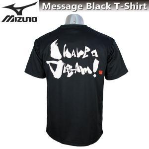 MIZUNO ミズノ 半袖 メッセージ Tシャツ 87WT210 ブラック 【I have a dream !】(私には夢がある!)|sportsjima