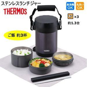 THERMOS サーモス 弁当箱 ステンレス ランチジャー  ご飯 約1.3合 JBG1801  寒...