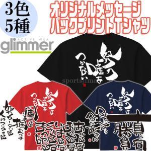 吸汗速乾 メッセージ Tシャツ 半袖  ◆Glimmer 00300-ACT  【選べるメッセージ】...
