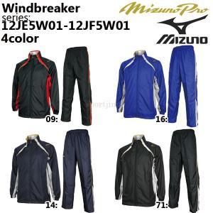2017 ミズノプロ 上下 メンズ Mizuno Pro ミズノプロ 裏メッシュ ウィンドブレーカー 上下 12JE5W01 12JF5W01|sportsjima