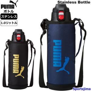 水筒 1.0リットル プーマ 保冷専用 ワンタッチ ステンレス ボトル  PM238 2カラー PU...