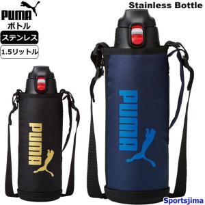 水筒 1.5リットル プーマ 保冷専用 ワンタッチ ステンレス ボトル  PM239 2カラー PU...