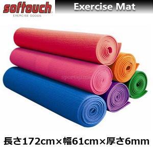 ヨガマット SOFTOUCH ソフタッチ 厚さ6mm エクササイズ マット SO-MAT67|sportsjima