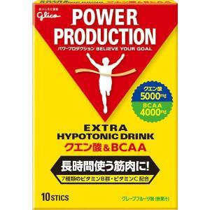 グリコ パワープロダクション エキストラハイポトニックドリンク クエン酸&BCAA EGK-G707...