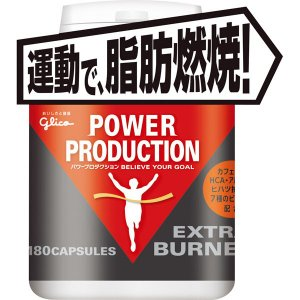 グリコ パワープロダクション エキストラ・バーナー EGK-G70854   【特徴】 運動で脂肪燃...