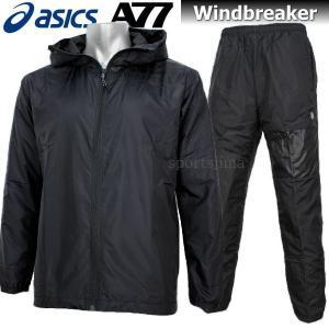 2017 ピステ ウィンドブレーカー asics アシックス A77 裏起毛 ウィンドブレーカー 上下 XAW725 9090 XAW825 90B ブラック×ブラック|sportsjima