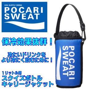 ドリンクを冷たく飲むために ポカリスエット スクイズボトル保冷用キャリージャケット(1リットル用) POCARI SWEAT-ポカリスエット サッカーグッズ|sportskym