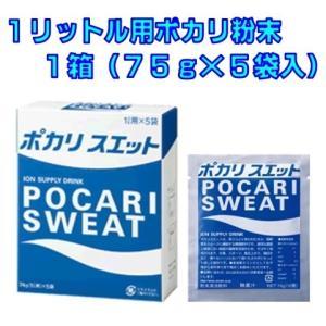 POCARI SWEAT-ポカリスエット ポカリスエット 1リットル用粉末/ポカリパウダー 一箱(74g×5袋入) スポーツドリンク/スポーツ飲料|sportskym
