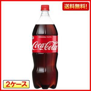 期間限定 送料無料 メーカー直送 コカコーラ (1.5L PET*8本入)2ケース コカ・コーラ(Coca-Cola)[炭酸 ドリンク コカコーラ] 同梱グループ:A sportskym