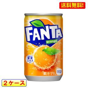 期間限定 送料無料 メーカー直送 ファンタオレンジ (160mL缶*30本入)2ケース ファンタ(Fanta)[オレンジ ビタミン 果汁 160 炭酸 コカコーラ] 同梱:D sportskym