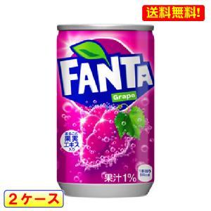 期間限定 送料無料 メーカー直送 ファンタグレープ (160mL缶*30本入)2ケース ファンタ(Fanta)[グレープ ビタミン 果汁 160 炭酸 コカコーラ] 同梱:D sportskym