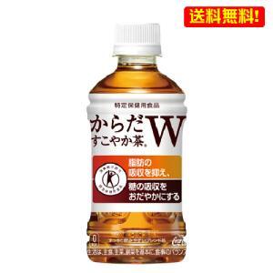 【期間限定 送料無料】 【メーカー直送】 からだすこやか茶W (350mL PET*24本入)1ケー...