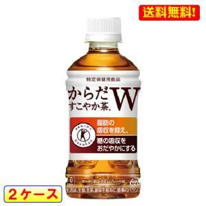 【期間限定 送料無料】 【メーカー直送】 からだすこやか茶W (350mL PET*24本入)2ケー...