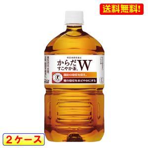 【期間限定 送料無料】 【メーカー直送】 からだすこやか茶W (1050mL PET*12本入)2ケ...