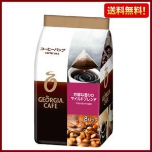 期間限定 送料無料 ジョージア豊かなコクの深煎りブレンド (コーヒーバッグ8g×(8個入り)*8袋入)1ケース (GEORGIA)[Coffee Bag コーヒー コカコーラ] sportskym