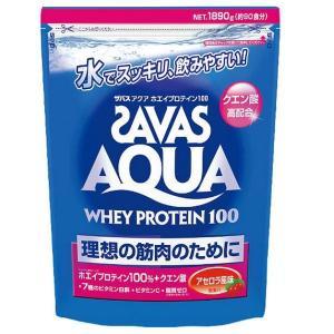 理想の筋肉のために ザバス アクア ホエイプロテイン 100 アセロラ風味 1袋(1890g) SAVAS-ザバス サプリメント/プロテイン|sportskym