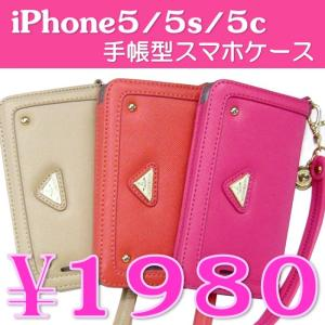 iPhone5/5S/5C対応 手帳型スマホケース/スマホカバー 携帯電話グッズ/携帯アクセサリー|sportskym