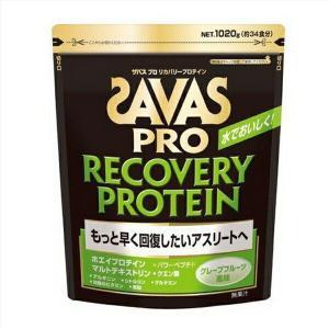 より早い回復をしたい方に ザバスプロ リカバリープロテイン グレープフルーツ味 1袋(1020g入) SAVAS-ザバス プロテイン/サプリメント SALE/セール|sportskym