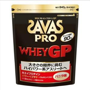 ハイパワー系アスリート向 ザバスプロ ホエイプロテインGP バニラ味 1袋(840g入) SAVAS-ザバス プロテイン/サプリメント SALE/セール|sportskym