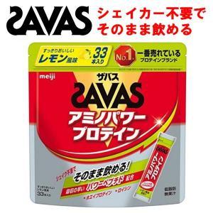 そのまま飲める アミノパワープロテイン レモン味 4.2g×33本入 SAVAS-ザバス プロテイン/サプリメント|sportskym