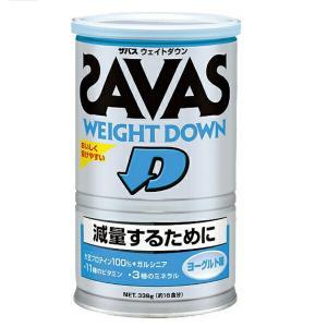 減量するために ザバス ウエイトダウン ヨーグルト味 1缶(336g) SAVAS-ザバス サプリメント/プロテイン|sportskym