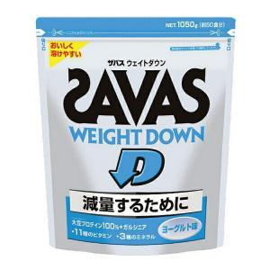 減量するために ザバス ウエイトダウン ヨーグルト味 1袋(1050g) SAVAS-ザバス サプリメント/プロテイン sportskym