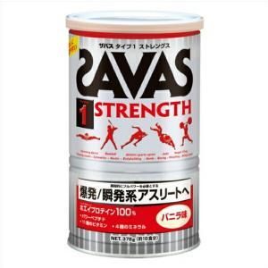 爆発・瞬発系アスリートへ タイプ1 ストレングス バニラ味 1缶(378g入) SAVAS-ザバス プロテイン/サプリメント SALE/セール|sportskym