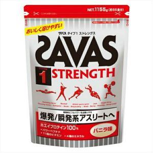 爆発・瞬発系アスリートへ タイプ1 ストレングス バニラ味 1袋(1155g入) SAVAS-ザバス プロテイン/サプリメント SALE/セール|sportskym