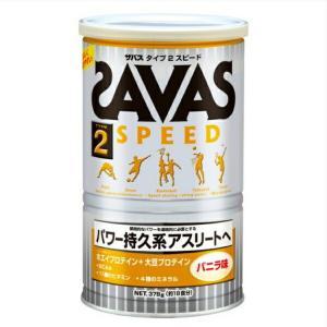 パワー持久系アスリートへ タイプ2 スピード バニラ味 1缶(378g入) SAVAS-ザバス プロテイン/サプリメント SALE/セール|sportskym