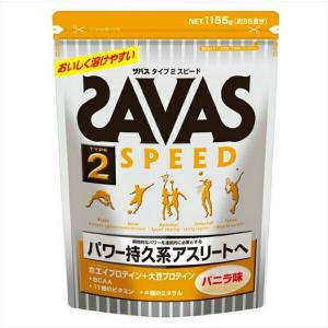 パワー持久系アスリートへ タイプ2 スピード バニラ味 1袋(1155g入) SAVAS-ザバス プロテイン/サプリメント SALE/セール|sportskym